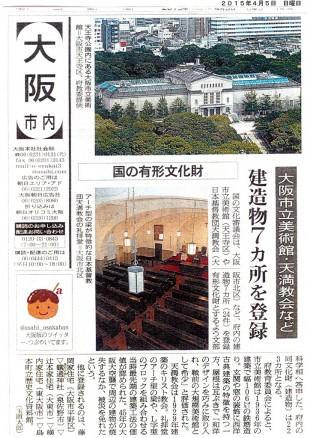 朝日新聞(2015.4.5.朝刊)