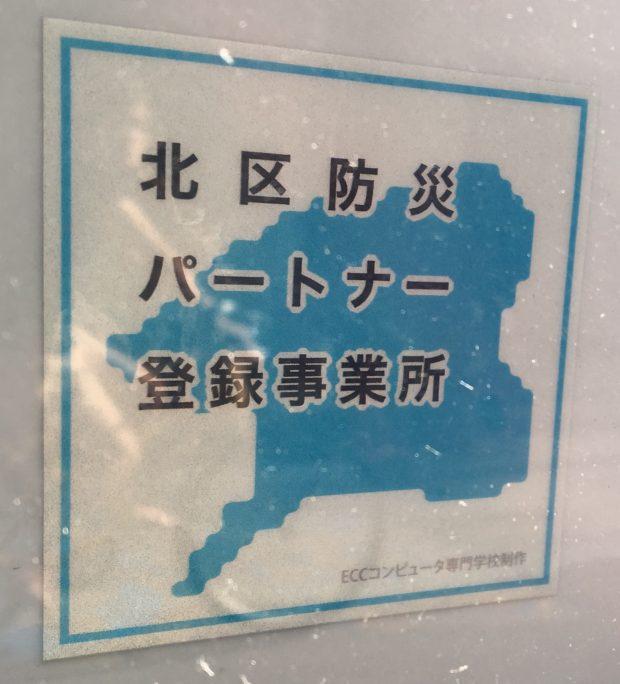 防災_ステッカー