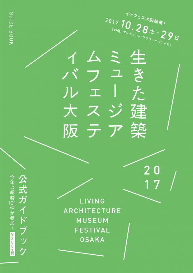 ikefes2017_GB_hyo1-01